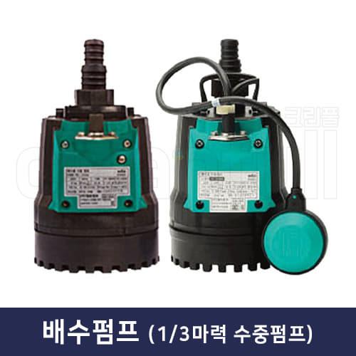 배수펌프 1/3마력 수중모터펌프 (잔수처리)