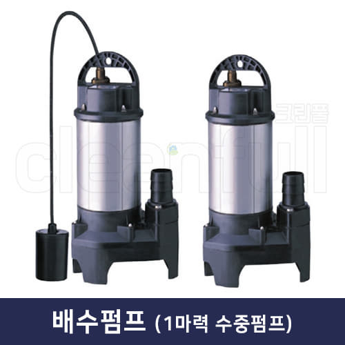 배수펌프 1마력 수중모터펌프