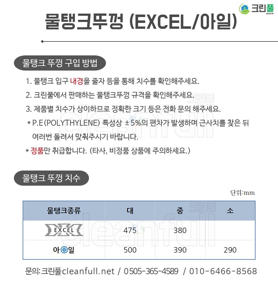 물탱크뚜껑_EXCEL_엑셀_한독산업,한독물탱크