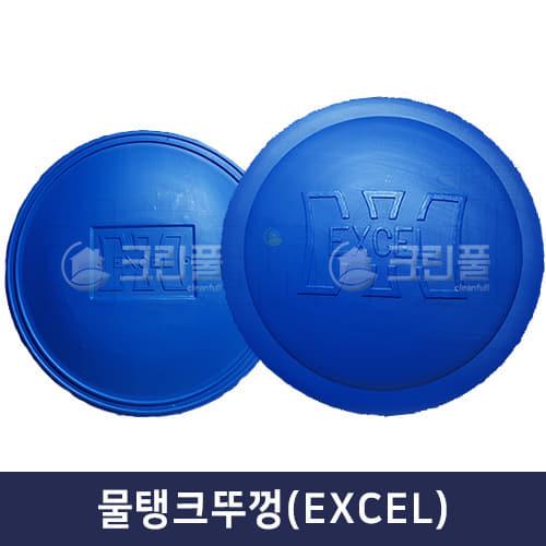 물탱크뚜껑 엑셀 EXCEL 한독물통