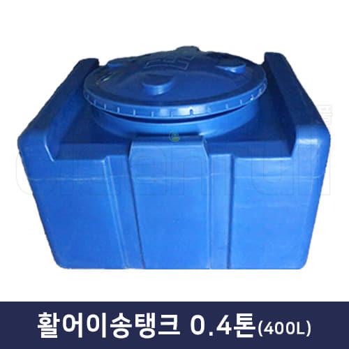 PE 활어탱크 400L(0.4톤,2드럼)