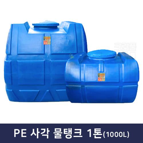 KS PE물탱크(사각) 1000L(1톤,5드럼)