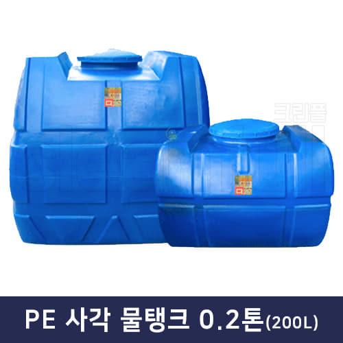 KS PE물탱크(사각) 200L(0.2톤,1드럼)