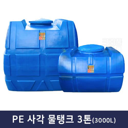 KS PE물탱크(사각) 3000L(3톤,15드럼)
