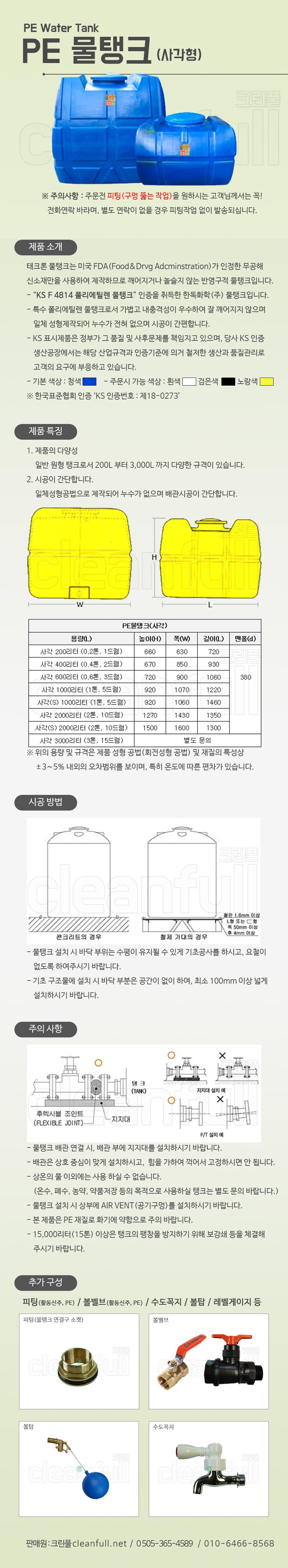 PE물탱크 1톤(1000리터)_KS인증제품_한독산업_한독물탱크