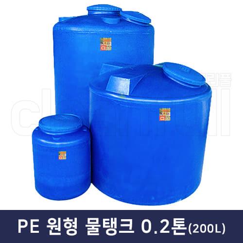 KS PE물탱크(원형) 200L(0.2톤,1드럼)