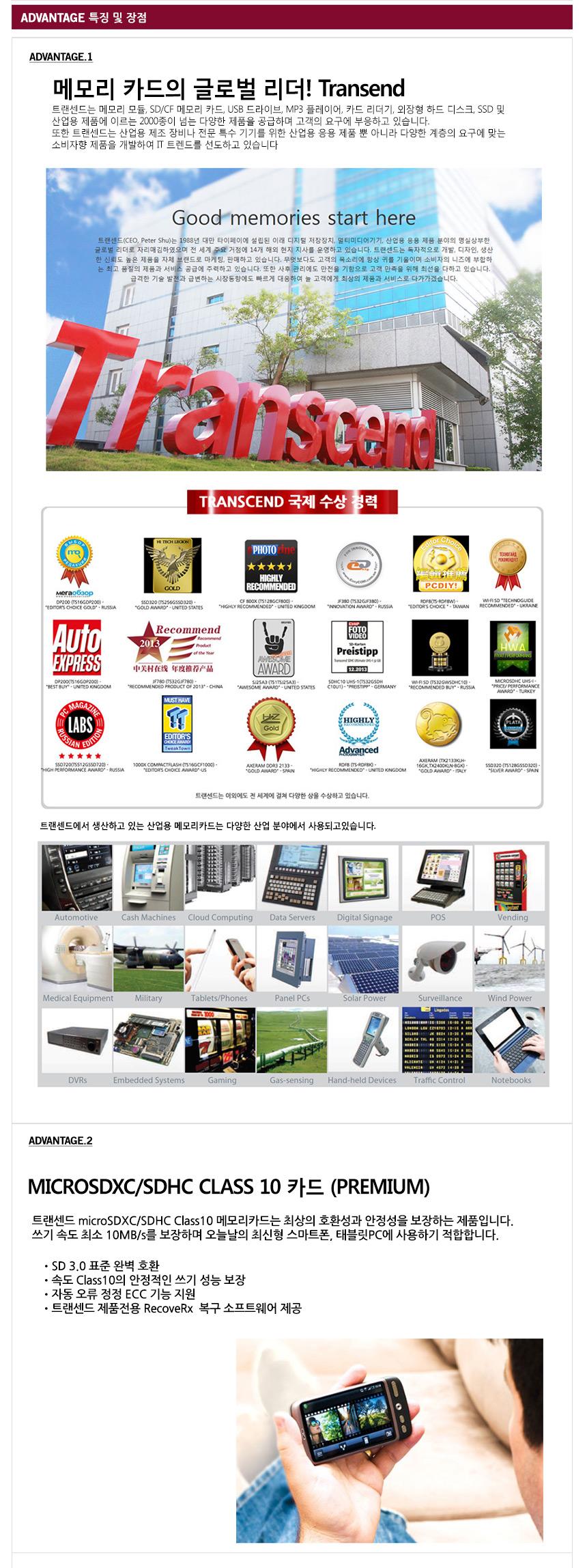 메모리카드,트랜센드메모리카드,블랙박스메모리카드,메모리칩,64GB,64기가메모리카드