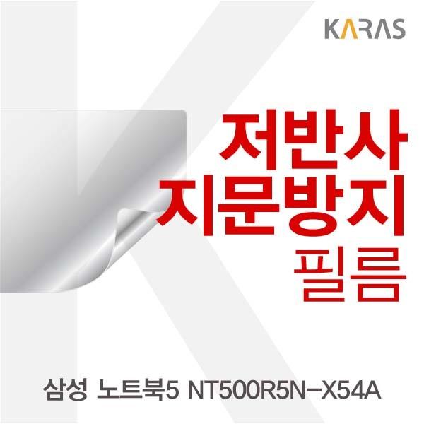 [현재분류명],삼성 노트북5 NT500R5N_X54A용 저반사필름,필름,저반사필름,지문방지,보호필름,액정필름