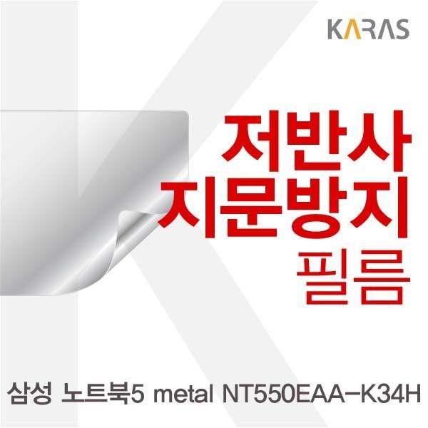 [현재분류명],삼성 노트북5 metal NT550EAA_K34H용 저반사필름,필름,저반사필름,지문방지,보호필름,액정필름