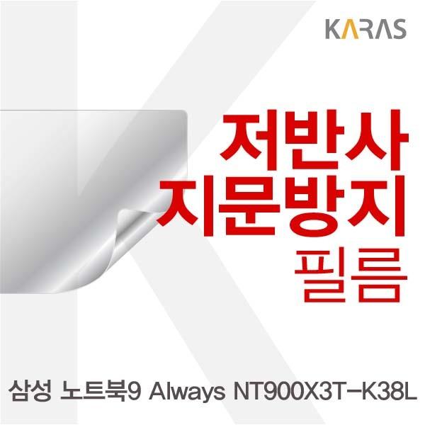 [현재분류명],삼성 노트북9 Always NT900X3T_K38L용 저반사필름,필름,저반사필름,지문방지,보호필름,액정필름