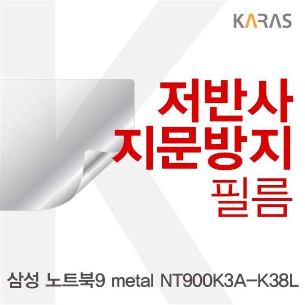 [현재분류명],삼성 노트북9 metal NT900K3A_K38L용 저반사필름,필름,저반사필름,지문방지,보호필름,액정필름