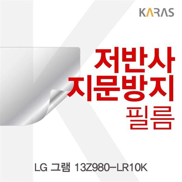 [현재분류명],LG 그램 13Z980_LR10K용 저반사필름,필름,저반사필름,지문방지,보호필름,액정필름