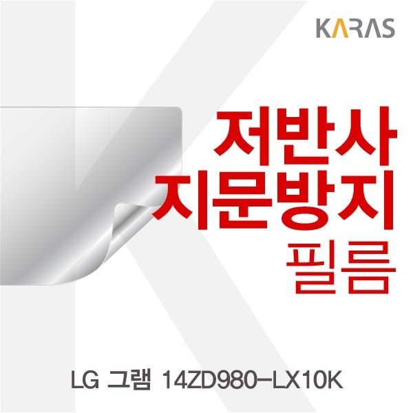 [현재분류명],LG 그램 14ZD980_LX10K용 저반사필름,필름,저반사필름,지문방지,보호필름,액정필름