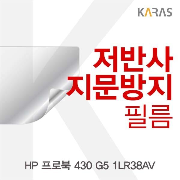 [현재분류명],HP 프로북 430 G5 1LR38AV용 저반사필름,필름,저반사필름,지문방지,보호필름,액정필름