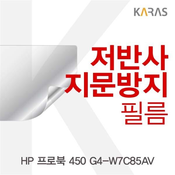 [현재분류명],HP 프로북 450 G4_W7C85AV용 저반사필름,필름,저반사필름,지문방지,보호필름,액정필름