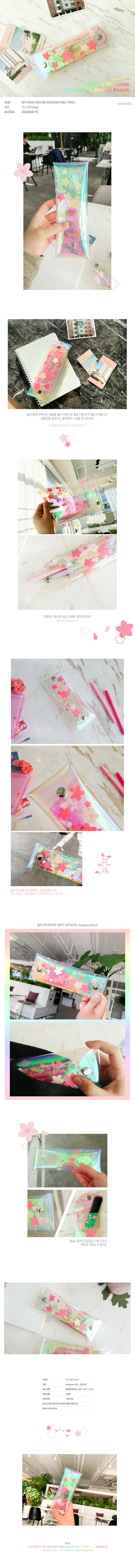 오동에발레리 벚꽃 홀로그램 펜슬파우치 - 랑캣몰, 7,500원, 투명/플라스틱필통, 일러스트