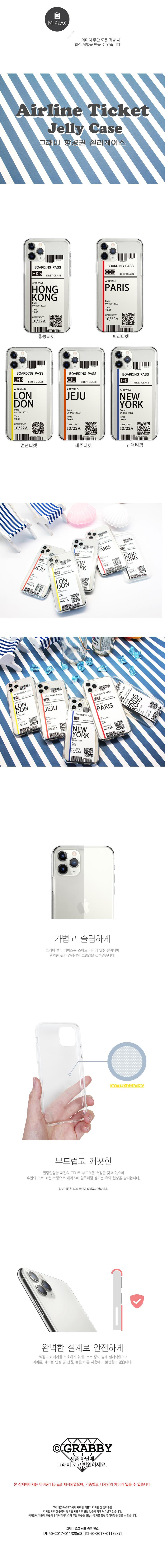 아이폰 갤럭시 그래비 항공권 보딩패스 젤리 케이스11,120원-피에이치원디지털, 애플, 케이스, 아이폰XS바보사랑아이폰 갤럭시 그래비 항공권 보딩패스 젤리 케이스11,120원-피에이치원디지털, 애플, 케이스, 아이폰XS바보사랑
