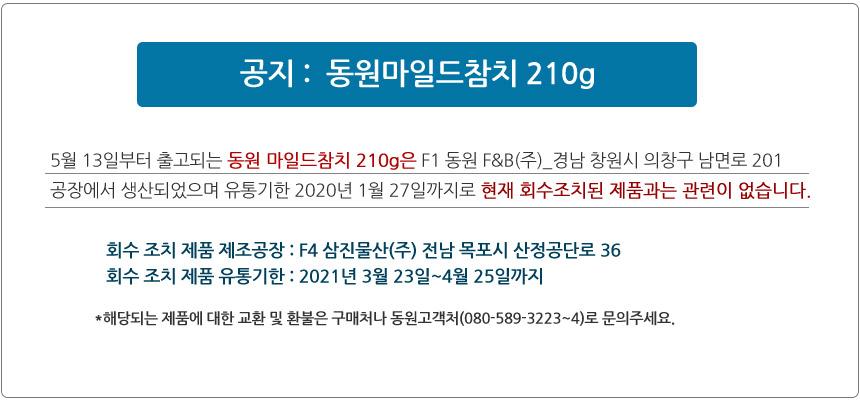 공지사항_동원마일드참치