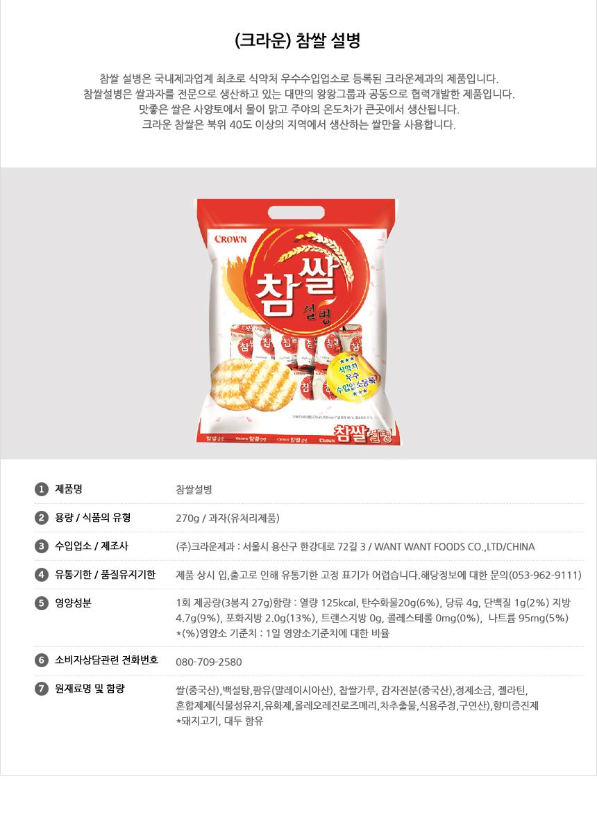 크라운_참쌀설병
