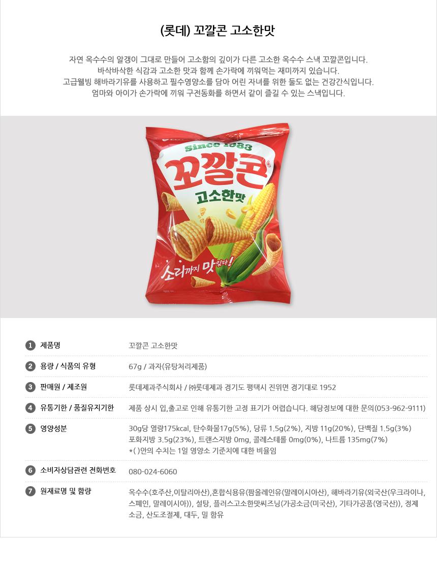 롯데_꼬깔콘고소한맛77g