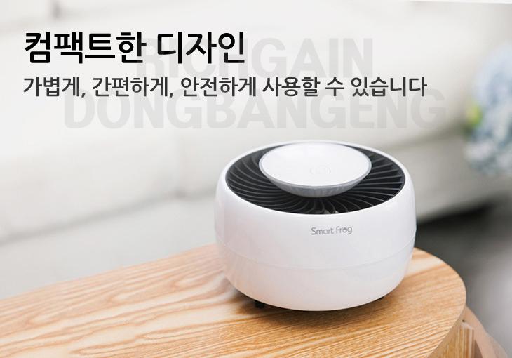 SmartFrog-moskito-3.jpg