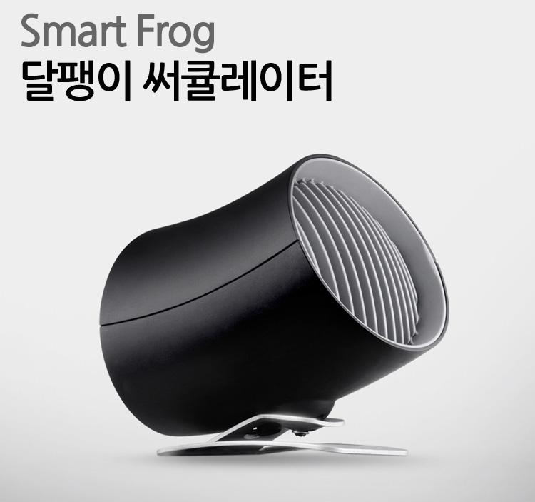 smart-frog-circulator-1.jpg