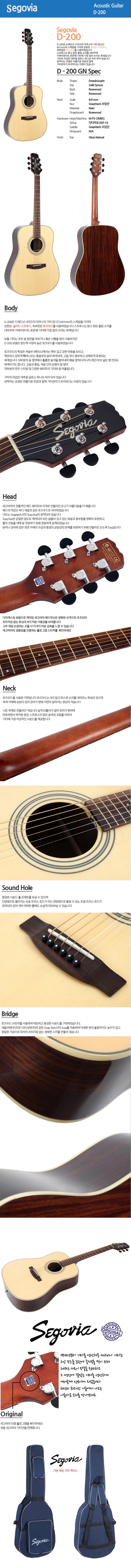 70961f6ada1 기타클릭] 세고비아 D-200/D200/신모델/탑솔리드/입문용 통기타/스탠드 ...