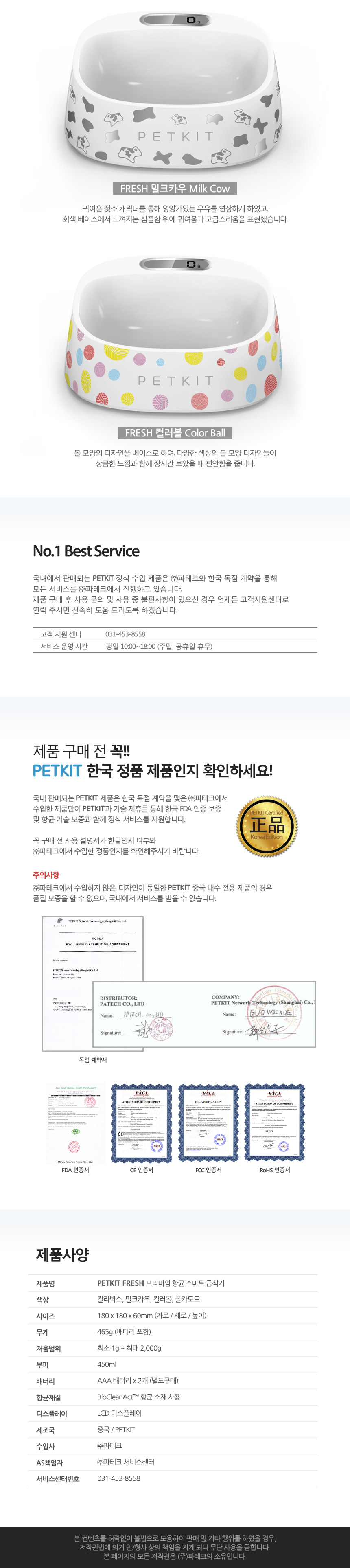 petkit_06