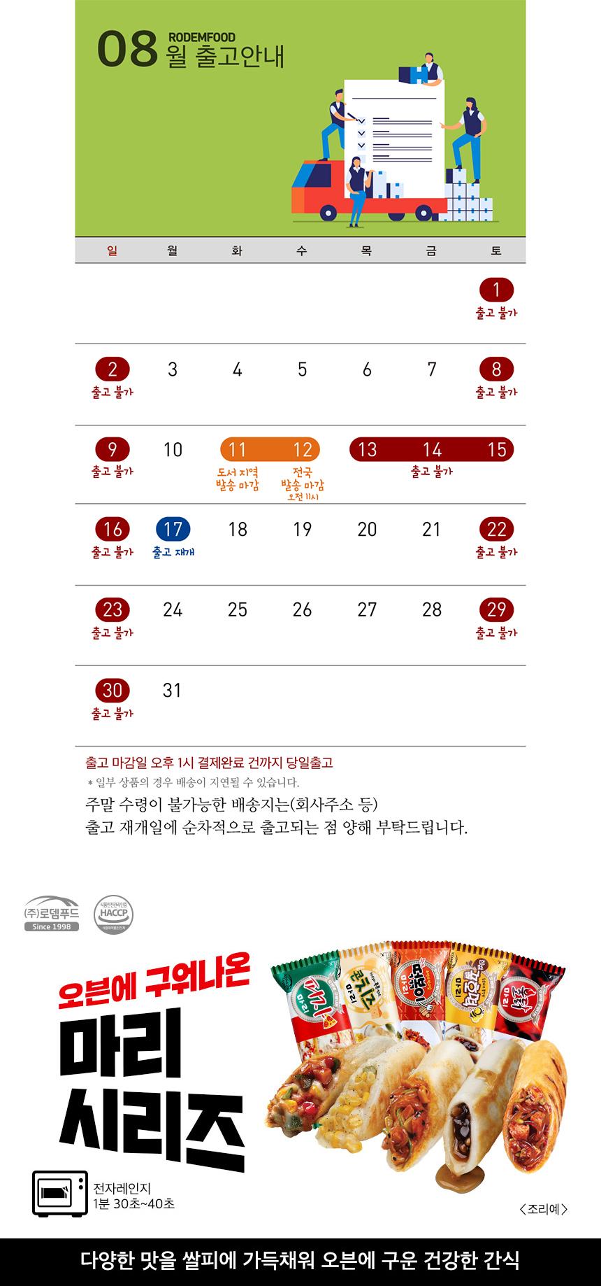 로뎀푸드 쇼핑몰 - 소개