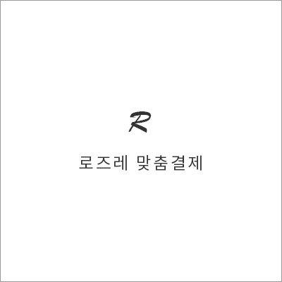[서범진님-맞춤결제]