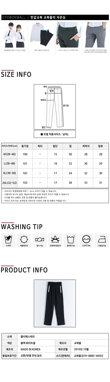 블랙 화이트라인 교복 생활복 하의 - 교복몰, 13,200원, 남성 스쿨룩, 하의