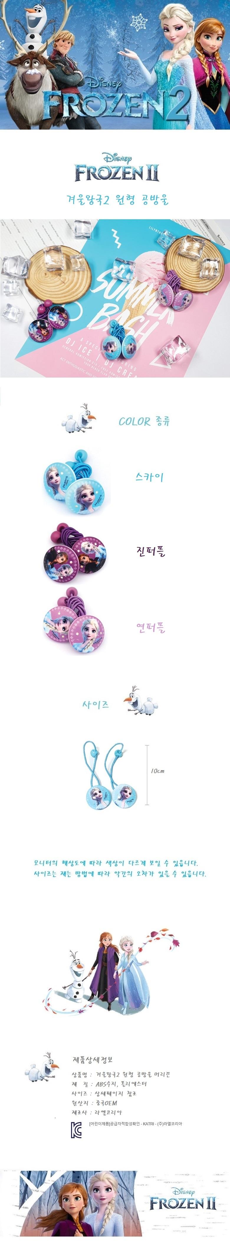 frozen2_wongongdrop.jpg