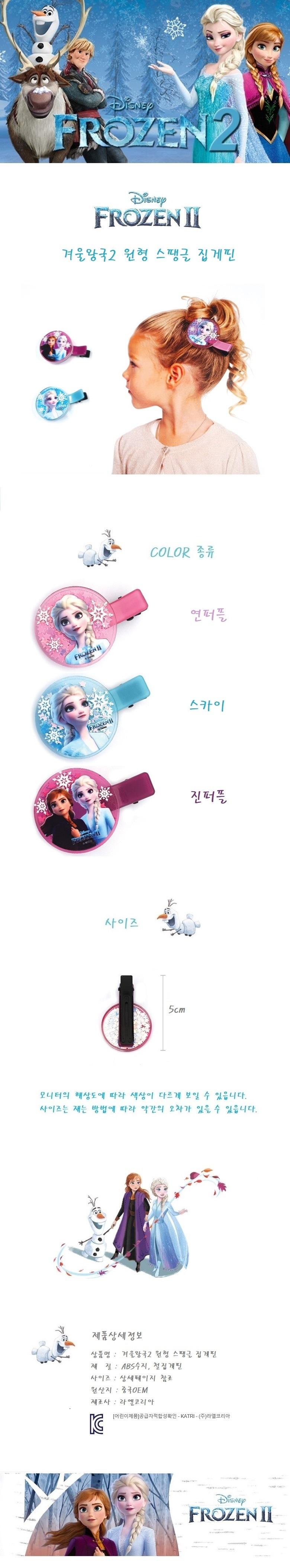 frozen2_wonspanglepin.jpg