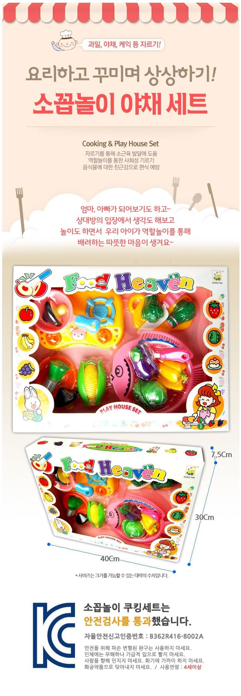 (SAF소꼽놀이 야채세트중 완구 장난감 역할놀이 소꿉완구 소꿉장난감 소꿉놀이완구 소꿉놀이장난감 역할놀이완구 역할놀이장난감 소꿉놀이세트