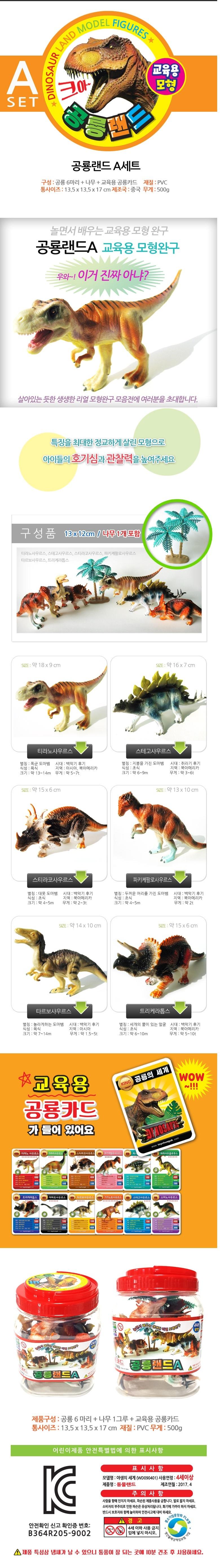 공룡랜드) 피규어 공룡6종 모형완구 티라노 트리케라톱스 나무 공룡카드 피규어 공룡피규어 공룡장난감 공룡모형 공룡모형피규어 공룡모형장난감 공룡놀이 티라노피규어 트리케라톱스피규어 공룡모형놀이