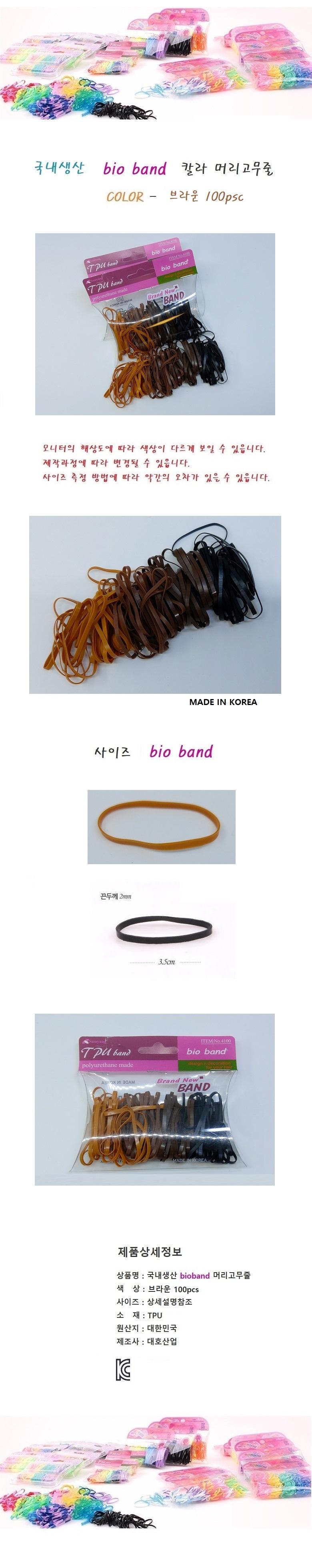 bioband_brown.jpg