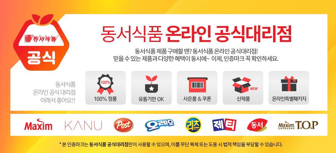 동서식품 공식 코스토어