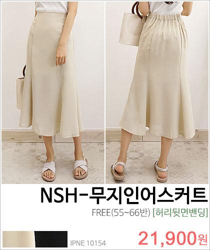 NSH-무지인어스커트