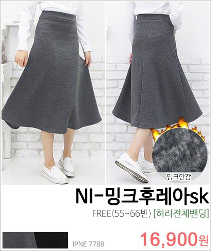 NI-밍크후레아SK