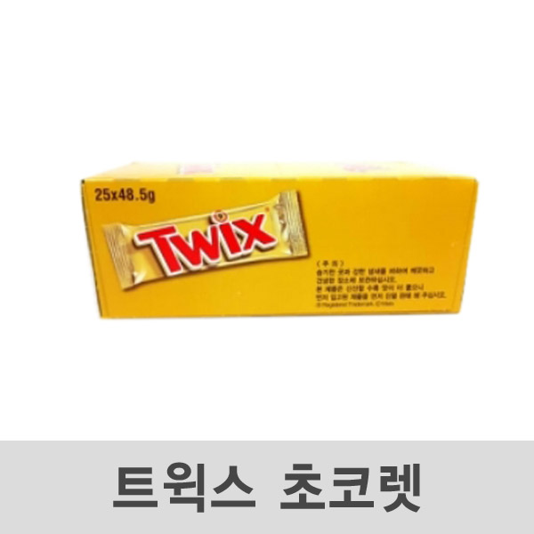 [현재분류명],180822AMART-1053 트윅스 초코렛 48.5g 25개입 10개,초컬릿,간식,과자,스낵,젤리