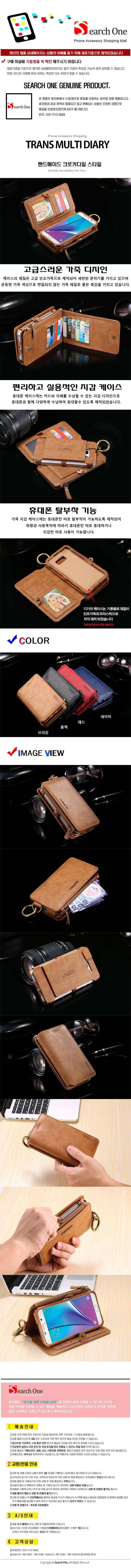 아이폰5SE 트랜스 멀티 다이어리/나만의개성 - 써치원, 29,500원, 케이스, 아이폰5/5S/5SE