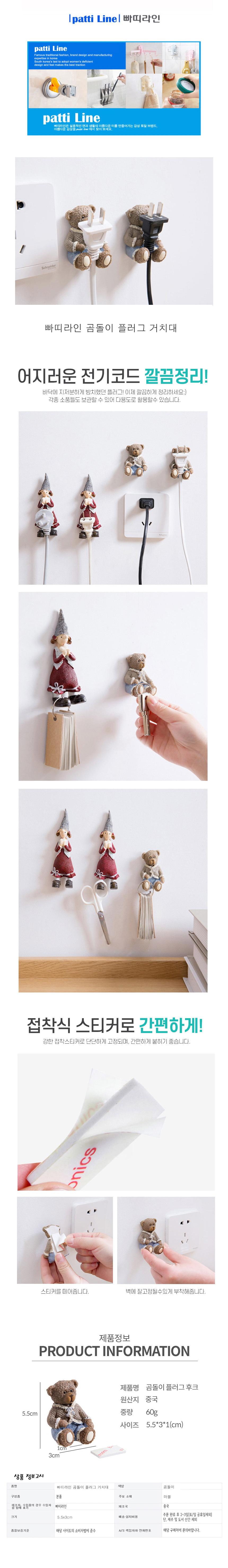 빠띠라인 곰돌이 플러그 코드정리 거치대 - 빠띠빠띠, 2,500원, 생활잡화, 후크