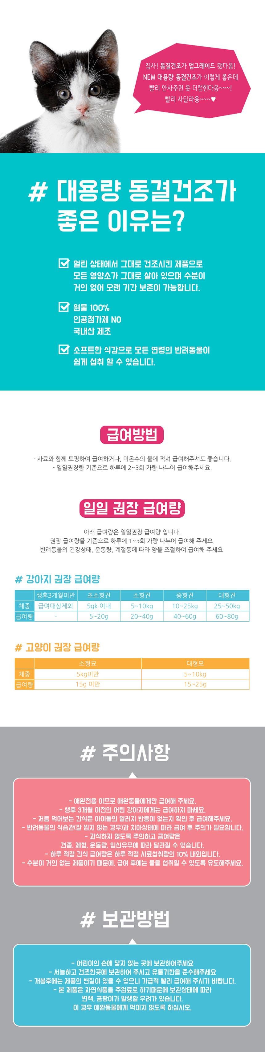 대용량 동결건조 참치 160g - 펫푸드궁, 22,000원, 간식/영양제, 수제간식