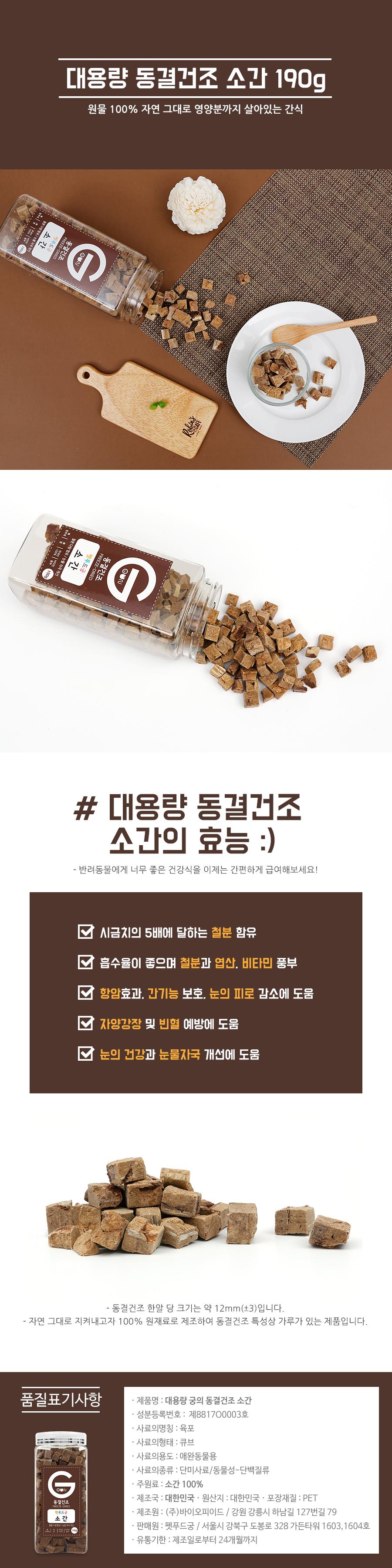 대용량 동결건조 소간 190g - 펫푸드궁, 18,000원, 간식/영양제, 수제간식