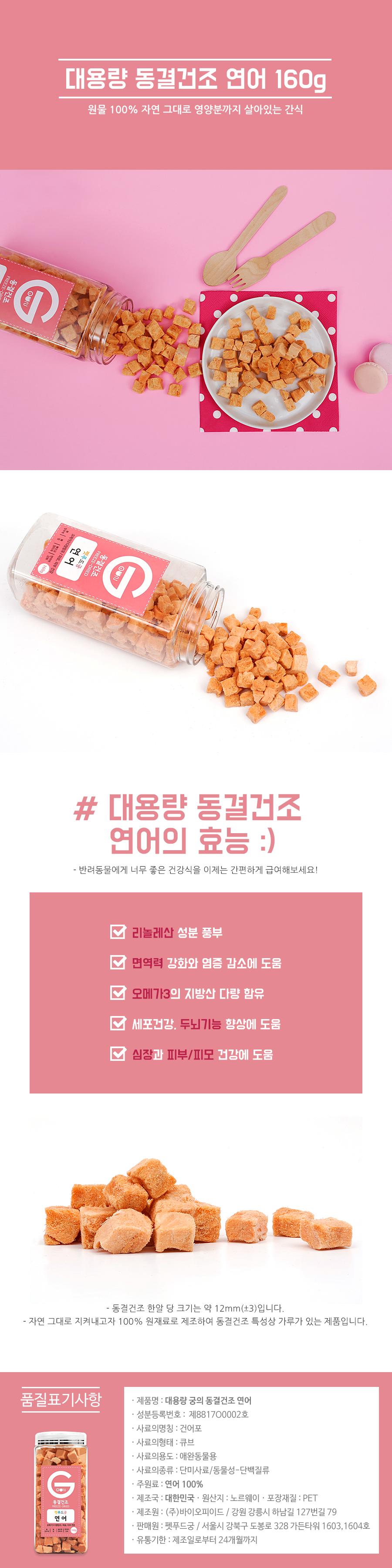 대용량 동결건조 연어 160g - 펫푸드궁, 22,000원, 간식/영양제, 수제간식