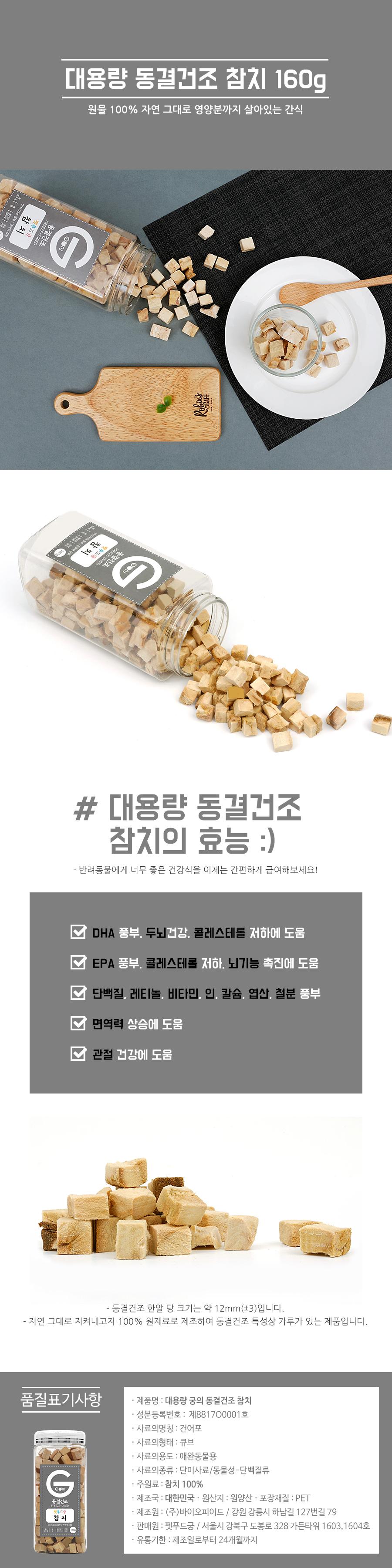 1+1 펫푸드궁 대용량 동결건조 + 닭고기 수제간식 - 펫푸드궁, 18,000원, 간식/영양제, 수제간식
