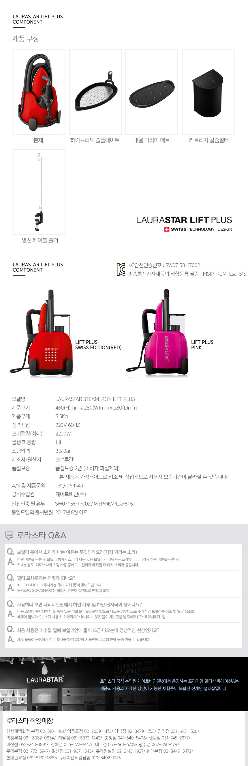 lift_red_1_05.jpg