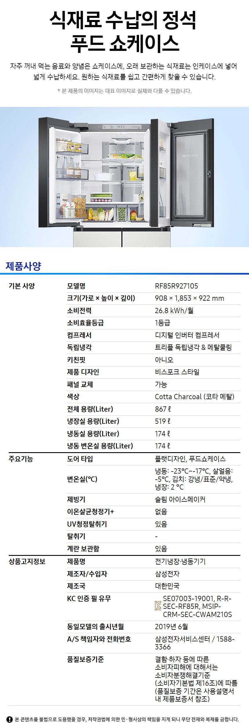 RF85R927105_3.jpg