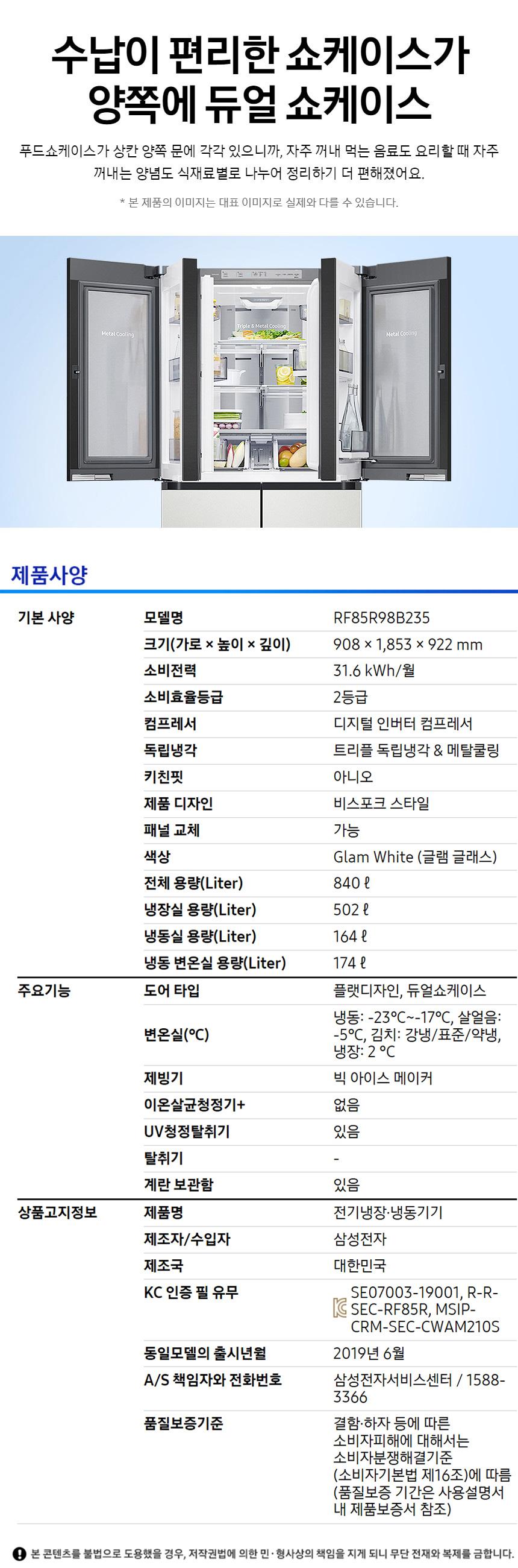 RF85R98B235_3.jpg