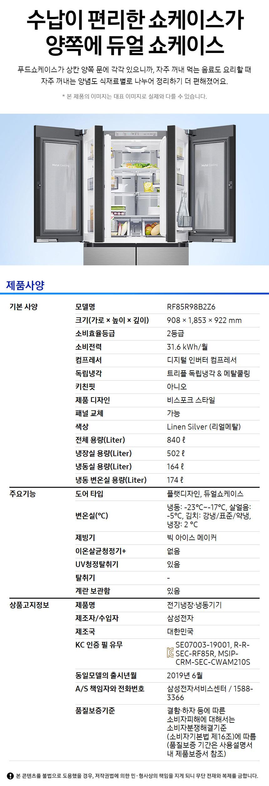 RF85R98B2Z6_3.jpg